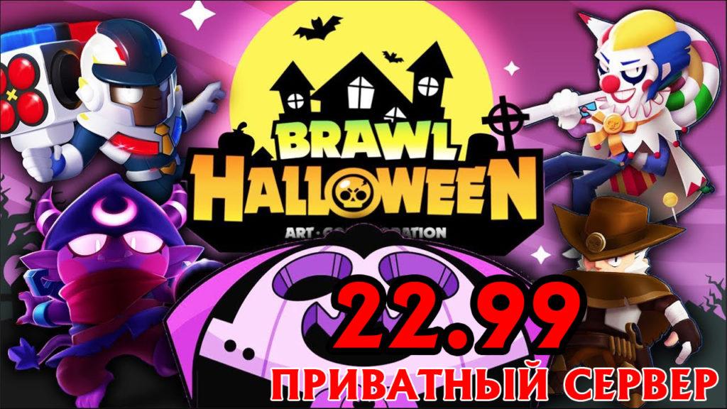 Brawl stars Halloween 22.93