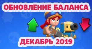 update-balance-2019